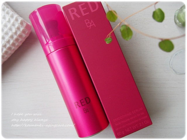RED B.A スムージングセラム