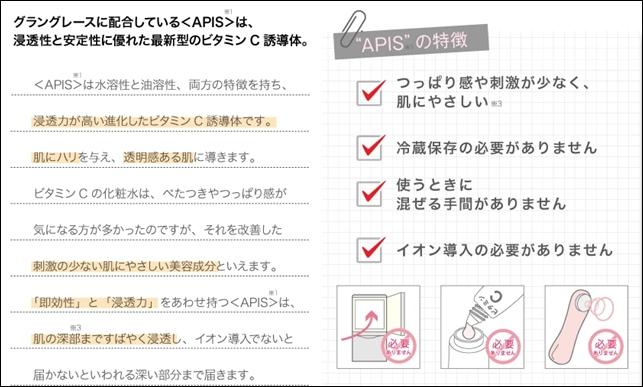 APIS-2