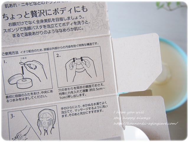 洗顔パスタ6