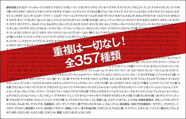 namakouso357-2