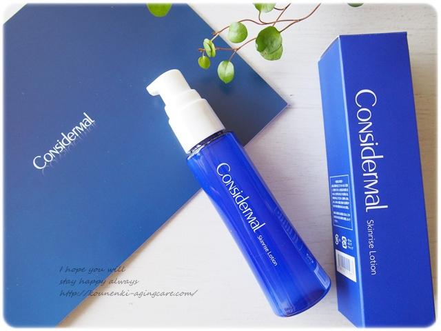 コンシダーマル化粧水