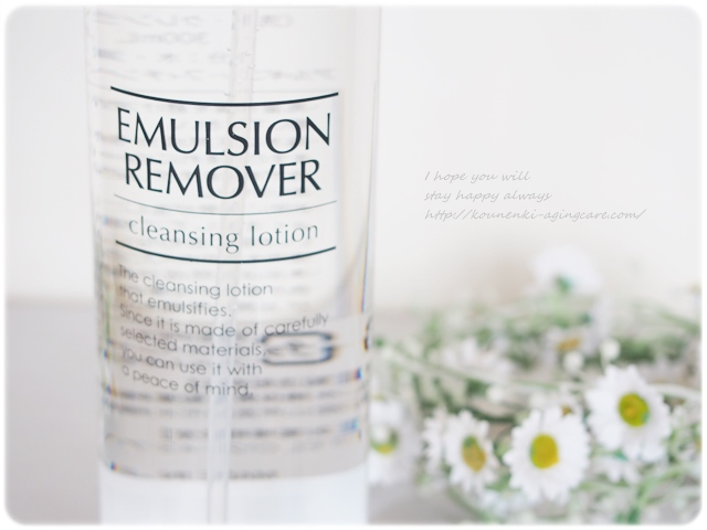 emulsion-remover7