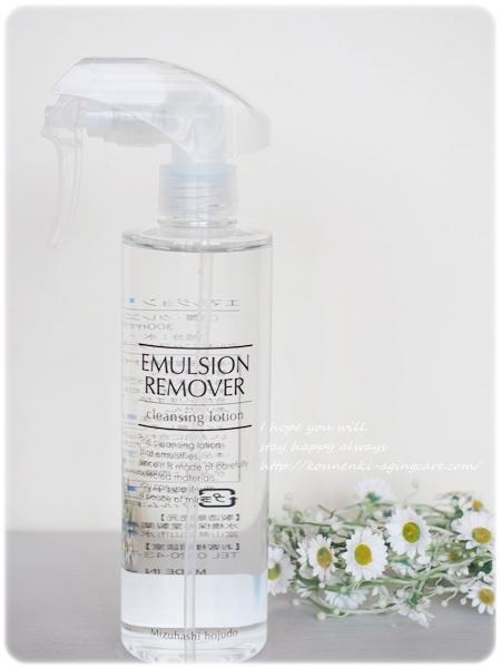 emulsion-remover8