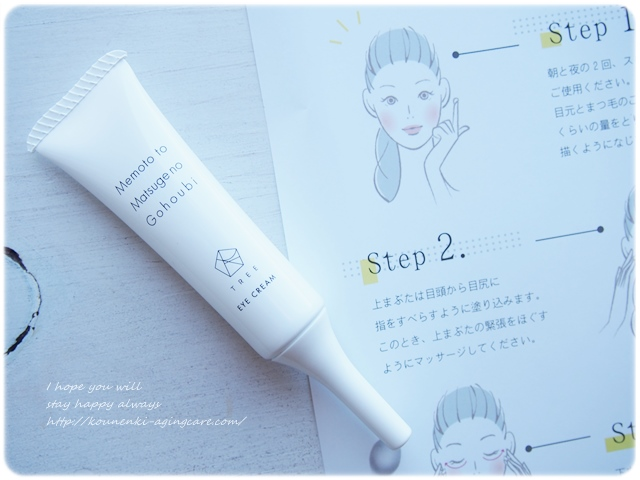 tree-eyecream4