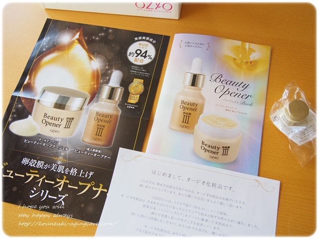 ozio-beauty-opener13
