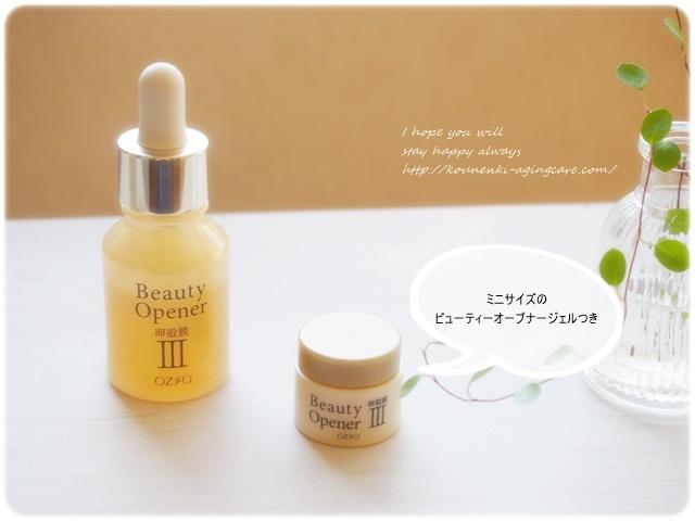 ozio-beauty-opener18